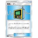 電磁レーダー【-】{124/173}