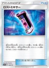 ロストミキサー【-】{138/173}