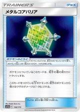 メタルコアバリア【-】{142/173}