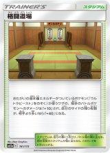 格闘道場【-】{161/173}
