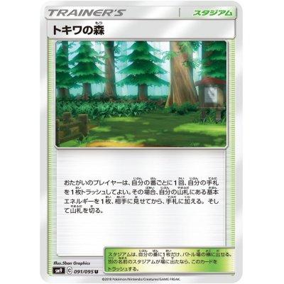 画像1: トキワの森【U】{091/095}