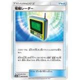 電磁レーダー【U】{043/055}