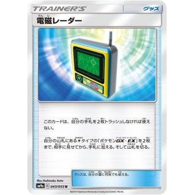 画像1: 電磁レーダー【U】{043/055}