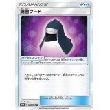 隠密フード【U】{046/055}