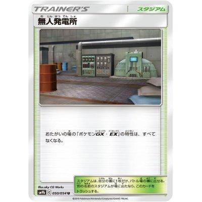 画像1: ☆SALE☆無人発電所【U】{050/054}