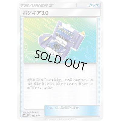 画像1: ポケギア3.0【-】{019/031}