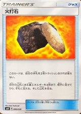 火打石【-】{009/029}