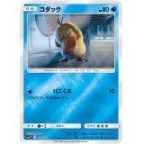 コダック【C】{010/024}