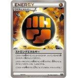 [状態B]ストロングエネルギー【-】{167/171}