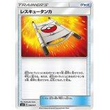 レスキュータンカ【-】{006/041}
