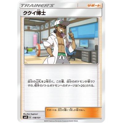 画像1: ククイ博士【-】{118/131}