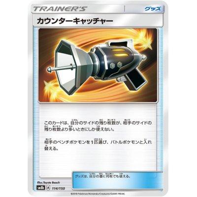 画像1: カウンターキャッチャー【-】{114/150}
