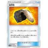 火打石【-】{116/150}