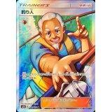 釣り人【SR】{154/150}