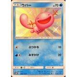 ウパー【S】{169/150}