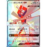 カミツルギGX【SSR】{235/150}