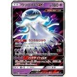 ウツロイドGX【RR】{022/050}