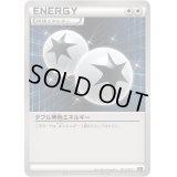 ダブル無色エネルギー【-】{023/023}