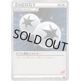 ダブル無色エネルギー(トゲキッスマーク入り)【-】{022/022}
