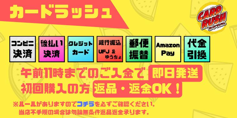 【カードラッシュ】ポケモンカードが日本最安級の通販サイト