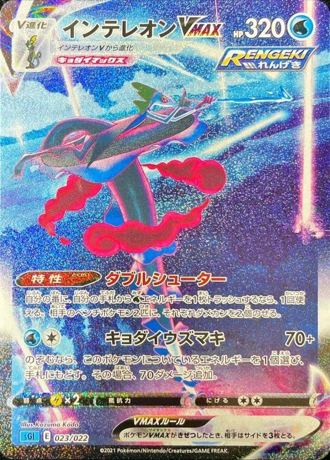 インテレオンVMAX(SA)【-】{006/022} - カードラッシュ[ポケモン]