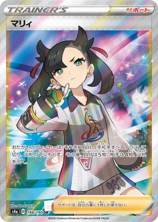 ☆SALE☆マリィ【SR】{198/190}
