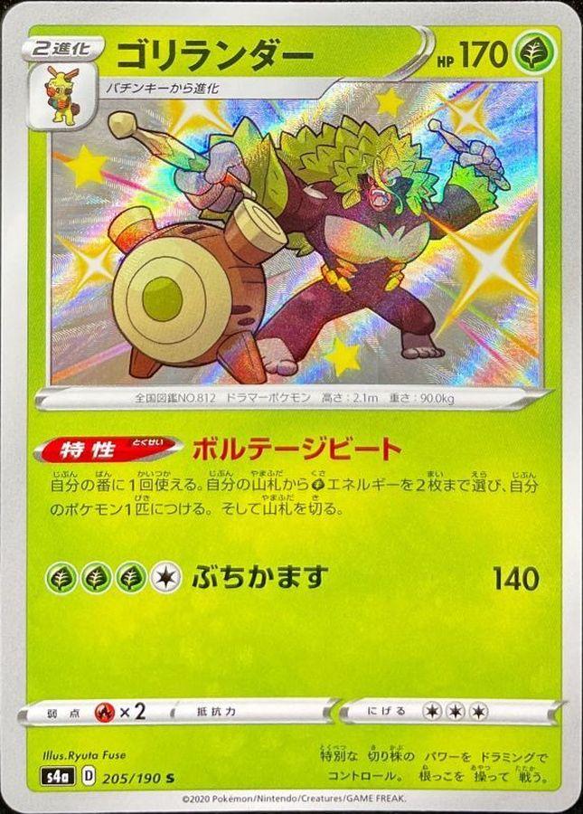 ゴリランダー【S】{205/190}