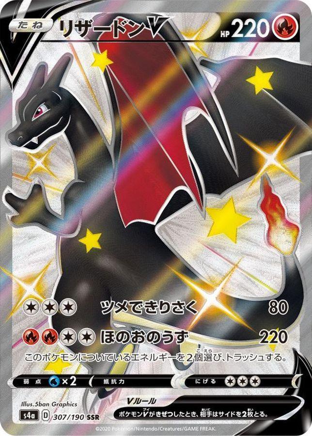 ☆SALE☆リザードンV【SSR】{307/190}