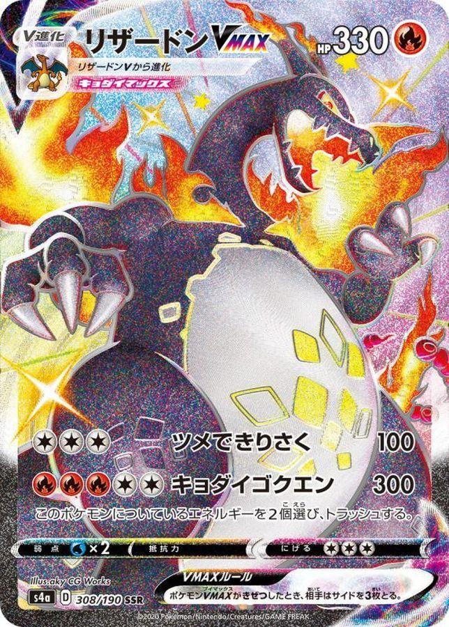 カード リザードン vmax ポケモン