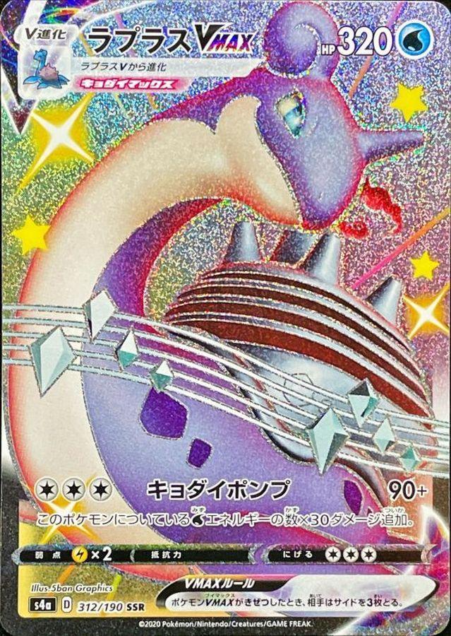 ラプラスVMAX【SSR】{312/190}