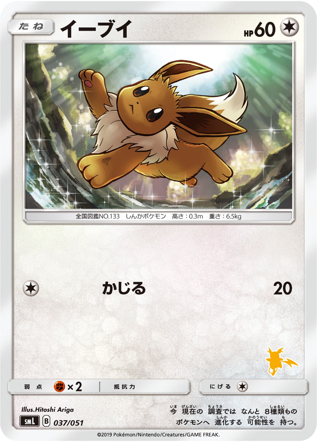 Rose Tower M Japanese 182-190-S4A-B Pokemon Card