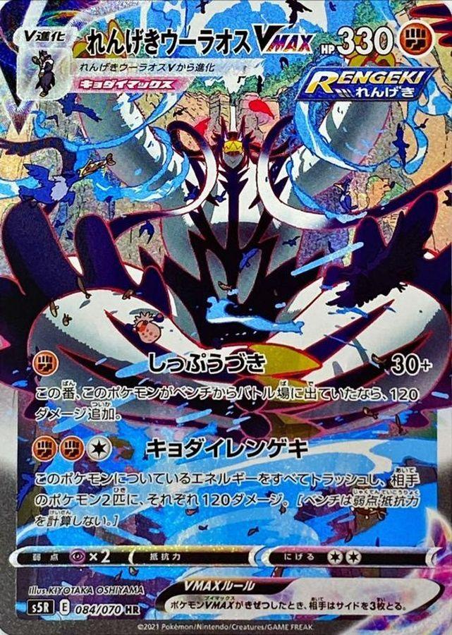 れんげきウーラオスVMAX(SA)【HR】{084/070} - カードラッシュ[ポケモン]